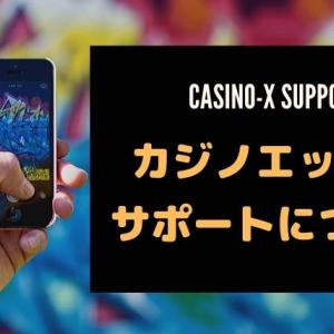 カジノエックスのサポート種類と問い合わせ方法!日本語は対応してる?