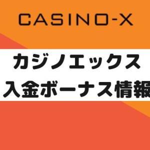 カジノエックスの入金ボーナス総まとめ!受け取り方や出金条件、注意事項を解説。