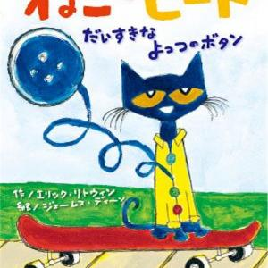 お気に入りの1冊「猫のピート」