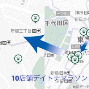 東京都で最強のデイトナマラソンコース|一日で10店舗を周る!!