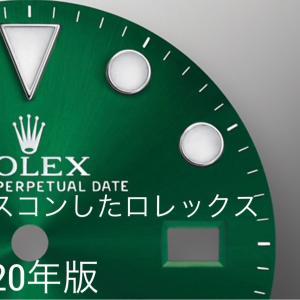 ロレックス ディスコンになった主なモデル 2020年版
