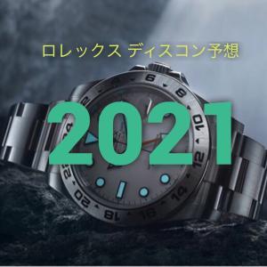 ロレックス2021年のディスコン(廃盤)予想!!値上がり確実です。