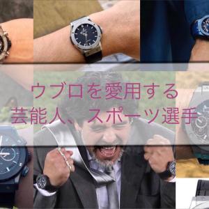 ウブロを愛用する芸能人、有名人、スポーツ選手|日本人アンバサダーも!?