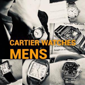 カルティエの腕時計を愛用の芸能人、有名人|男性編