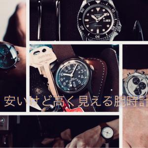 安いけど高く見えるメンズ腕時計 8選