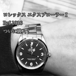 ロレックス エクスプローラー1 Ref.1016を購入!&レビュー