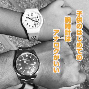 子供の初めての腕時計はアナログが良い|時計好きの3児父が語る