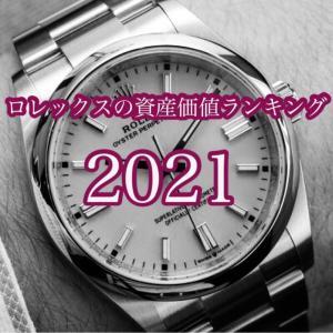 ロレックス資産価値ランキング「2021年版」