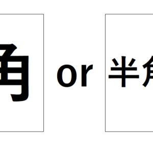 『半角から全角へ』『全角から半角へ』簡単に入力変換する方法【Word・Excel効率化】