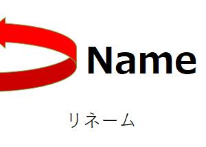 フォルダ・ファイルのリネーム(名前変更)はF2ボタン 【パソコン ショートカットキー】