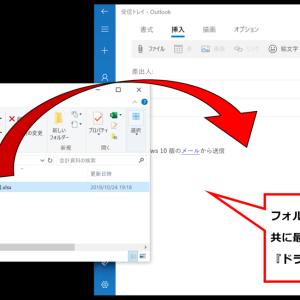 必見!マジで使える!メールにファイルを添付する方法 ~ドラッグ&ドロップで簡単操作~