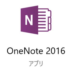 ファイルの保存場所はいちいち覚える必要はありません【OneNoteを有効活用】