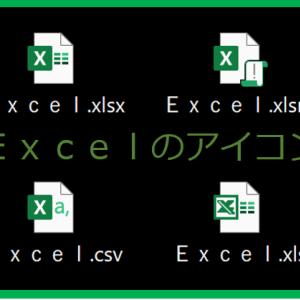 Excelのアイコンの違いを理解するだけでセキュリティ対策力アップ!?