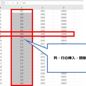 Excel 列と行の挿入・削除はショートカットキーを使おう【Excel 効率化】