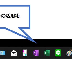 タスクバーにピン留めしているアプリの履歴を活用【Windowsパソコン活用術】