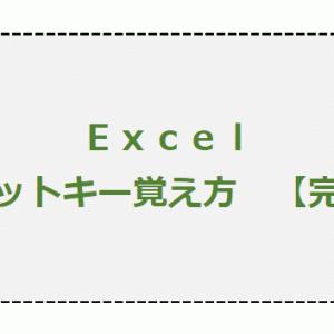 Excel 便利なショートカットキーの覚え方
