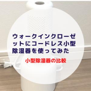 ウォークインクローゼットにYoyomeのコードレス小型除湿器を使ってみた【他のメーカーの小型除湿器も比較】