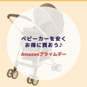 Amazonプライムデー2020でベビーカーを安くお得に買おう♪