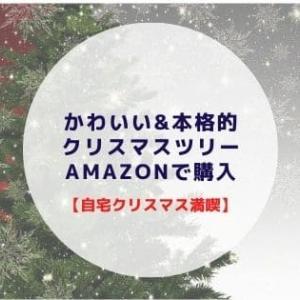 【自宅でクリスマス満喫】180cmのかわいいけど本格的クリスマスツリーをAmazonで購入