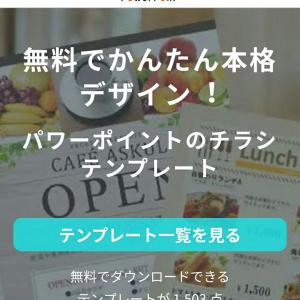【飲食店節約開業】初心者向けオープン広告チラシ節約作成 おすすめサイト『パワポン』