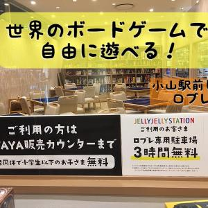【JELLY JELLY STASION】ボードゲームで遊ぼう!保護者同伴で小学生以下無料!|小山市