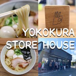 【YOKOKURA STORE HOUSE(よこくらすとあはうす)】人気店「中華蕎麦 サンジ」が復活!おしゃれな店内にカフェも併設