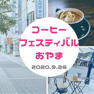 【9月26日】小山駅西口周辺でコーヒーフェスティバル開催!美味しいものもたくさん
