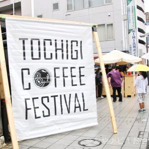 【イベントレポ】「コーヒーフェスティバル おやま」美味しい珈琲を飲み比べできる幸せ!