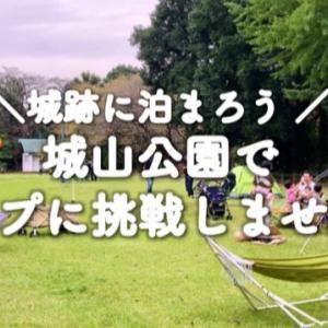【城跡に泊まろう!】城山公園でキャンプに挑戦しませんか?11月21〜22日実施!申込み10月25日まで