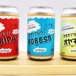【808ブルワリー】小山生まれのクラフトビールが発売スタート!3種類・まちの駅 思季彩館などにて販売中
