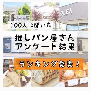 小山市で好きなパン屋さんランキング発表!100人アンケートの結果は?