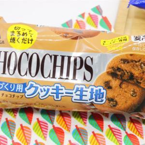 森永「チョコチップ・ムーンライトクッキー」手作り用の冷凍生地が販売!簡単に自宅であの味を再現できる イオン小山店にもあり