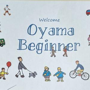 【10月6日開催!】オヤマビギナーさん集まれ!子ども連れOK・小山市に住んで3年未満の人対象 Oyama Beginner vol.4