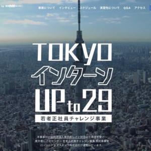 ベンチャー企業、エンジニアなど目指すんであれば「TOKYOインターンUP to 29」