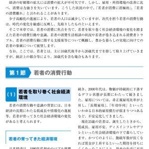 日本の経済を回すのは若者か高齢者か