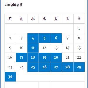 ホームページのサイドバーにカレンダーを表示する