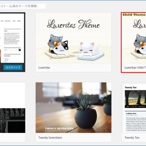 ブログのテーマ、デザインを変更する