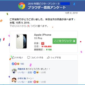 【注意】2019 年間ビジターアンケート 東京都、大阪市は詐欺