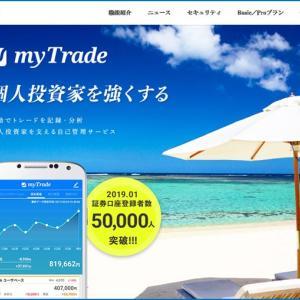マイトレード(my trade)で複数の証券会社の資産をまとめて管理
