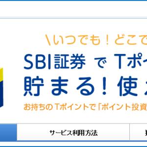 SBI証券でTポイントをお得に貯める、使うには設定が必要
