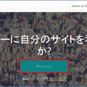 Bingウェブマスターツールに登録する設定方法