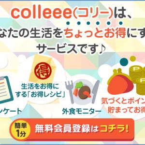 コリー(colleee)毎日の買い物でお得にポイント獲得