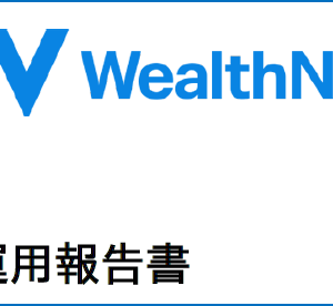 ウェルスナビ 投資した資産の運用実績評価レポートを確認