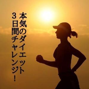 本気のダイエット3日間チャレンジ~1日目~