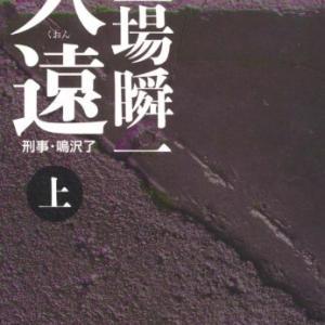 【サラリーマン書評】「久遠(上・下)」堂場瞬一~いきなり鳴沢了刑事が容疑者に、スケールが大きい