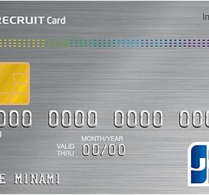 リクルートカードは年会費無料でお得?メリットやデメリットは?