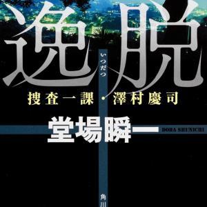 【サラリーマン書評】「逸脱」堂場瞬一~鳴沢了復活かって。澤村慶司刑事の活躍が面白い!