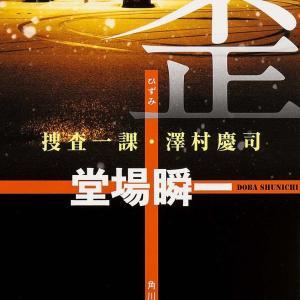 【サラリーマン書評】「歪 捜査一課・澤村慶司」堂場瞬一~この著者にしてはこったストーリー展開