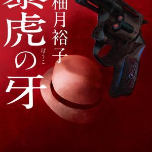 【サラリーマン書評】「暴虎の牙」柚月裕子~ガミさんが嬉しい。昔の任侠物語か