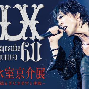 氷室京介 グランフロント大阪「氷室京介展」開催中!しかし、還暦記念と言うは。。